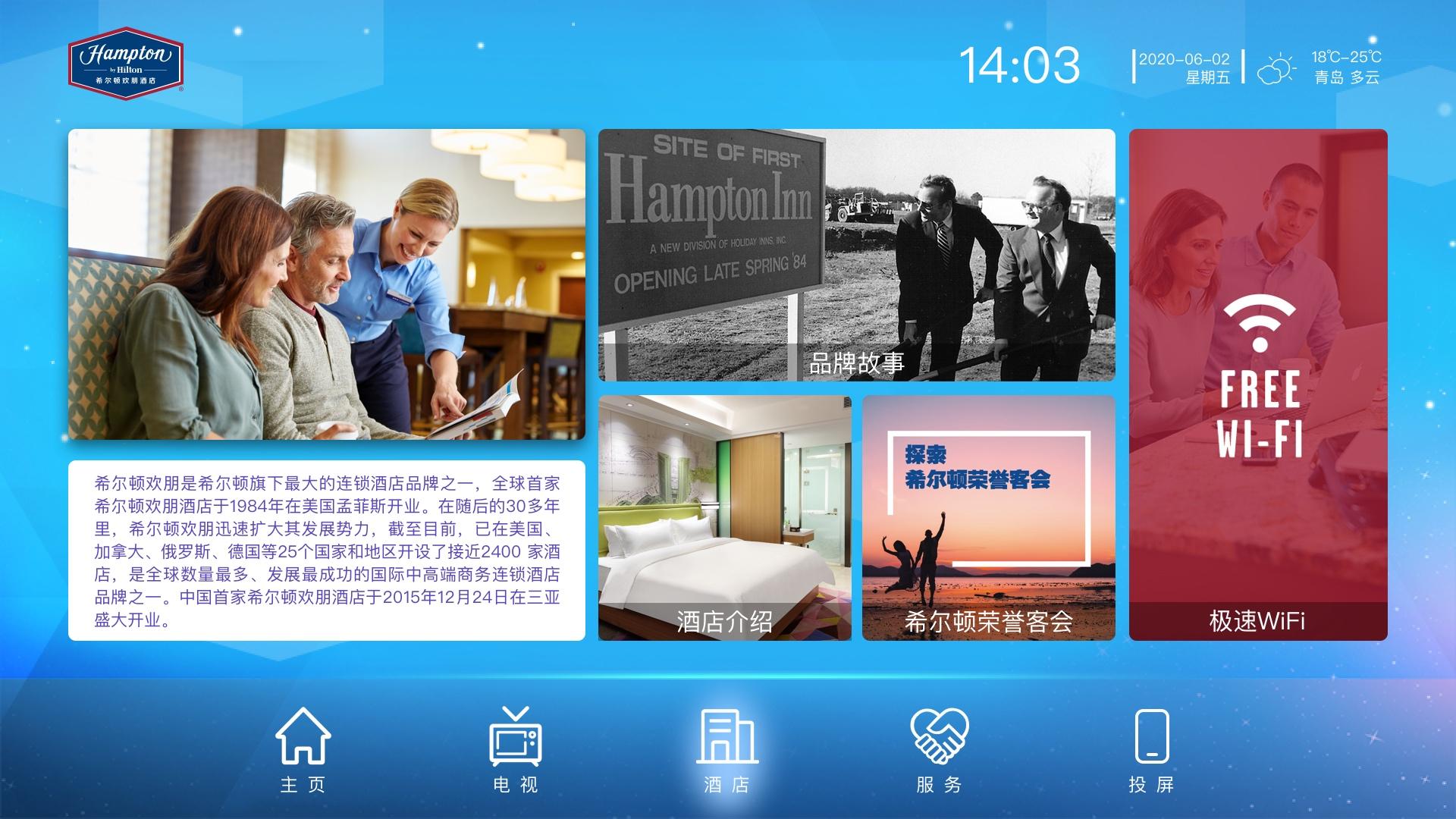 3-酒店介绍-0.jpg