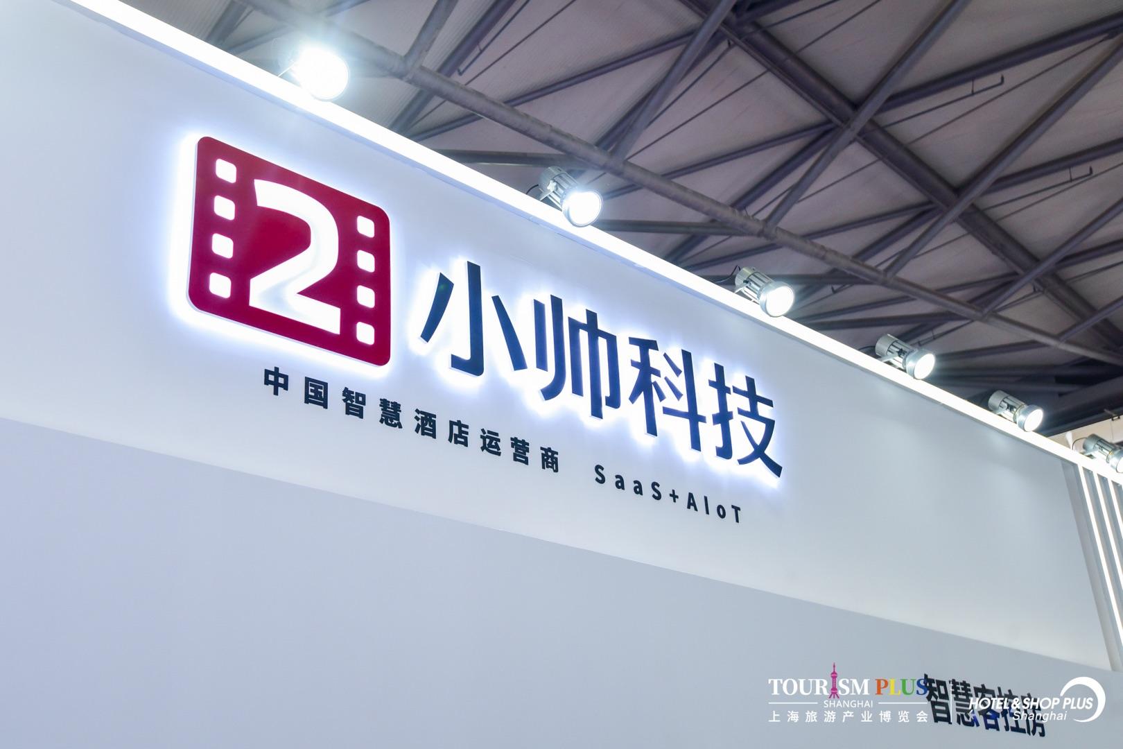 走进2021上海酒店展,领略小帅科技的风采